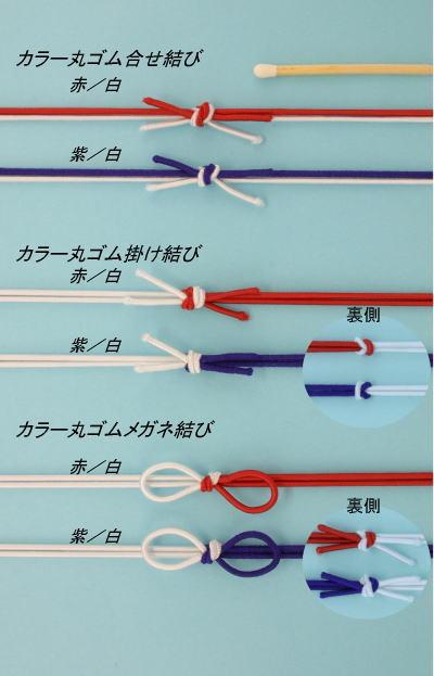 赤白カラー丸ゴム 結び(製作例)
