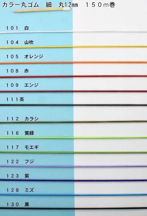 カラー丸ゴム細 1.2mm150mボビン巻