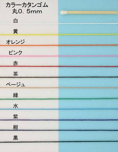 カラーカタンゴム丸0.5mm500m紙芯巻
