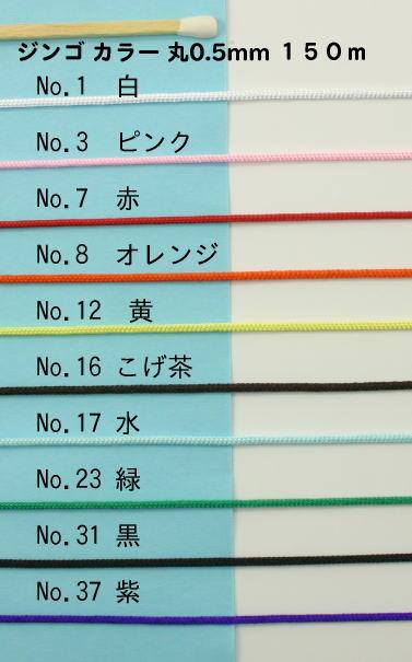 ジンゴ(人五)カラー 丸0.5mm 150m