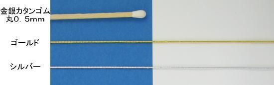金・銀カタンゴム 丸0.5mm約500m