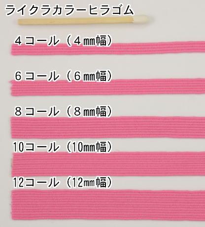 ライクラカラーヒラゴム(4、6、8、10、12ミリ)