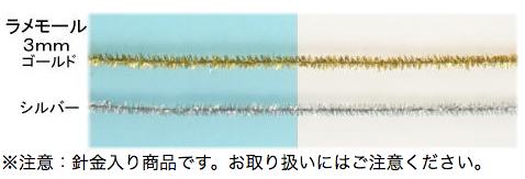 ラメ(金線)モール 3ミリ