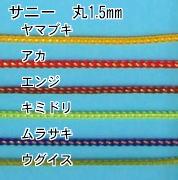 サニー 丸1.5mm 150m巻(金線入り)