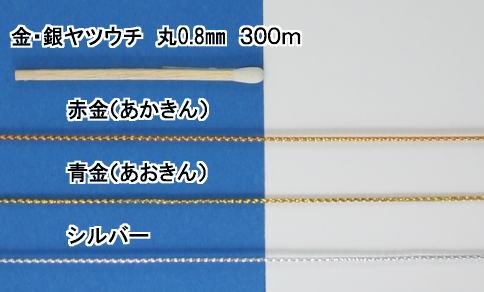 ヤツウチ 丸0.8ミリ 300m紙ボビン巻